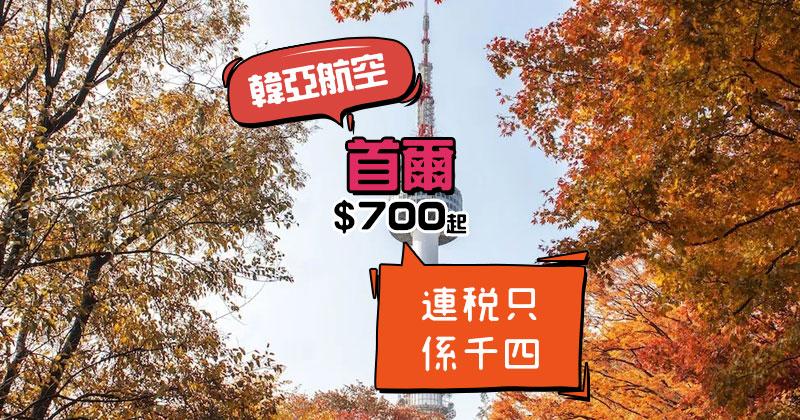 再出首爾勁平飛!香港飛 首爾$700起,連23kg行李,星期五3點 - 韓亞航空