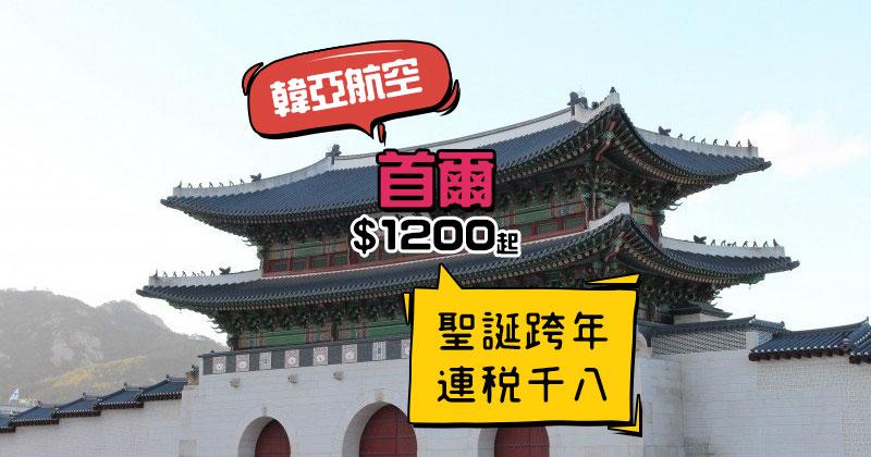 跨聖誕跨年出發!香港飛 首爾$1200起,連23kg行李 - 韓亞航空