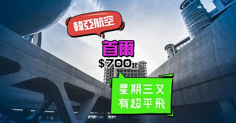 星期三又黎首爾超抵飛!香港飛 首爾$700起,連23kg行李 - 韓亞航空