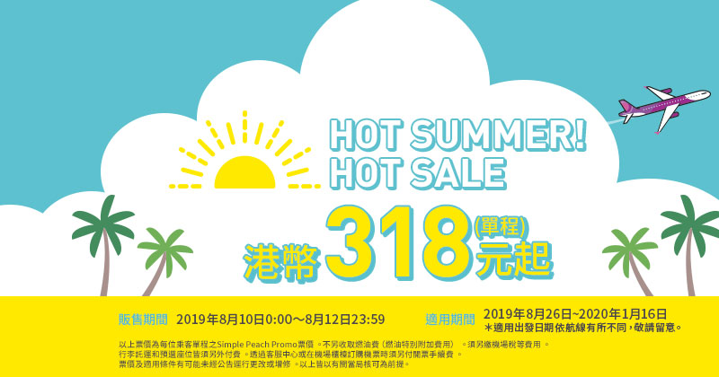 HOT SALE!香港飛 大阪$348、沖繩$318,聽晚12點開賣 - 樂桃航空 Peach
