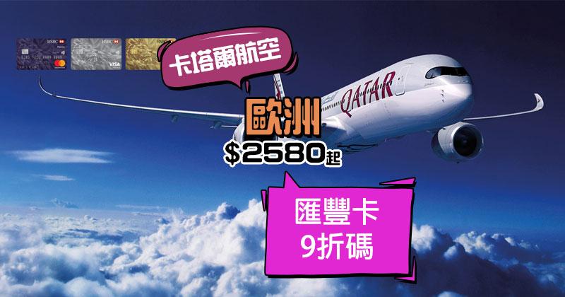 卡塔爾x匯豐9折!香港 飛 歐洲 連稅$2,580起,3月前出發 - 卡塔爾航空 Qatar Airways