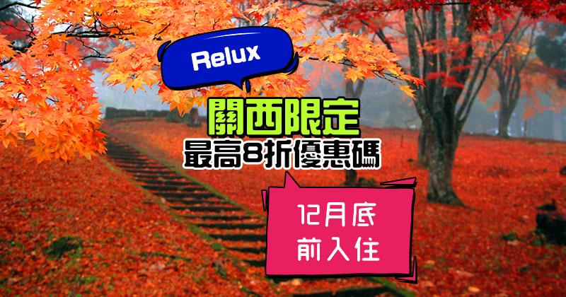 【關西限定】!日本酒店優惠碼【最高8折優惠碼】,12月前入住 - Relux