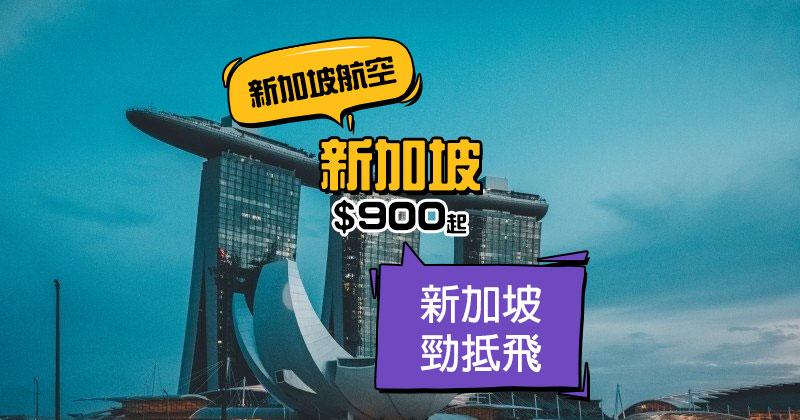 Skytrax 5星航空!香港飛 新加坡$900起,9月出發 - 新加坡航空