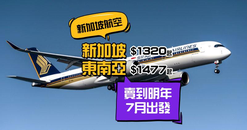 新航早鳥優惠!香港飛 新加坡$1320/東南亞$1,477起,30kg行李 - 新加坡航空