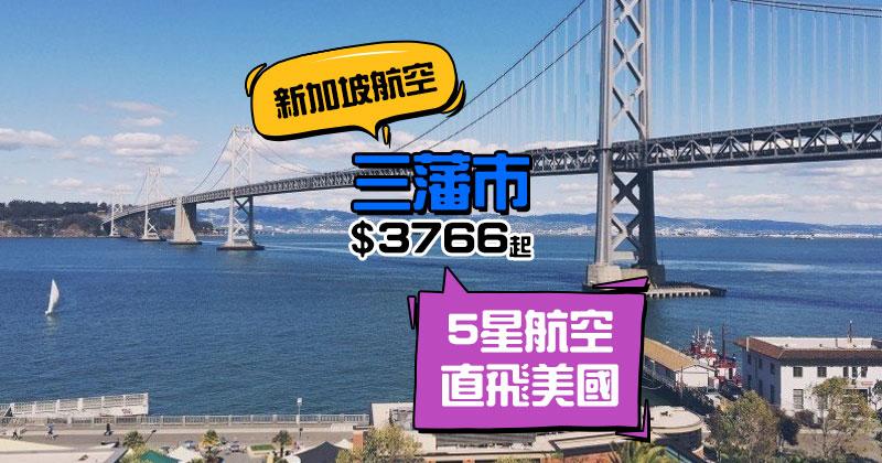 直航美國最平!香港飛 三藩市$3766,9-12月出發 - 新加坡航空