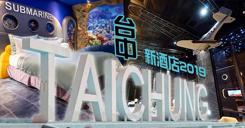 台中新酒店2019 新開張推介!
