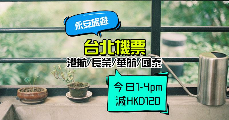 爆賞星期三!港航/長榮/華航/國泰 台北機票 每人減HK$120 - 永安旅遊