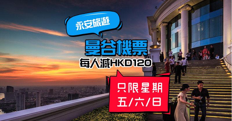 泰粉優惠!曼谷來回機票減HK$120,最平$600起,只限星期五六日 - 永安旅遊網