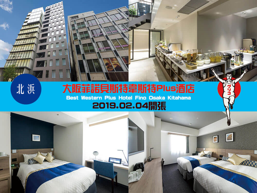 大阪北濱菲諾貝斯特韋斯特Plus酒店 (Best Western Plus Hotel Fino Osaka Kitahama)