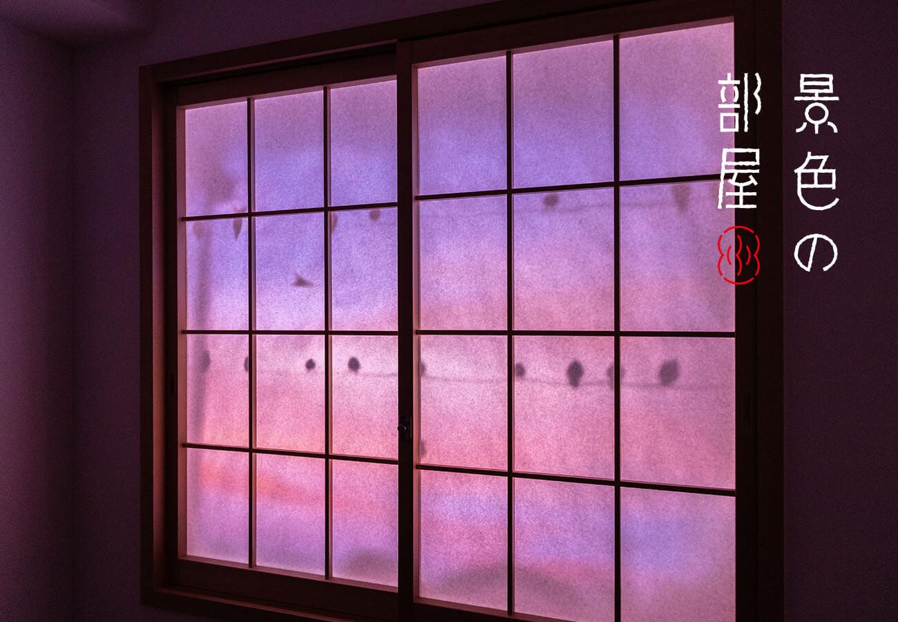 不思議な宿 Fushigina Yado-景色の部屋