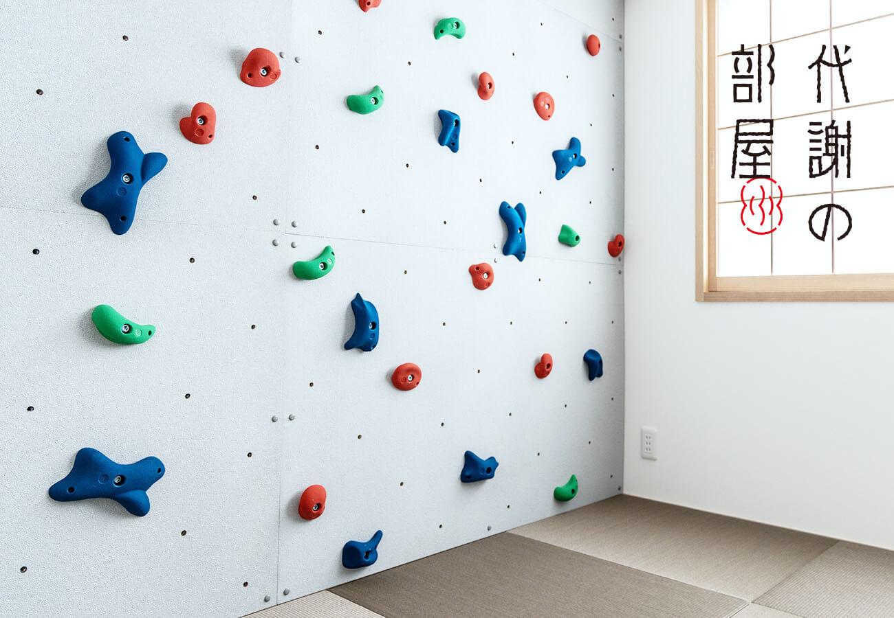 不思議な宿 Fushigina Yado-代謝の部屋