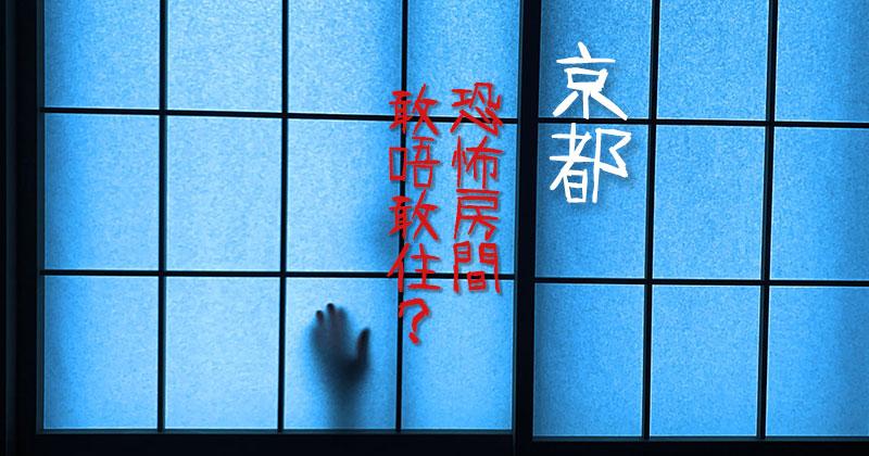 有無住過鬼屋?京都新酒店【不思議な宿】開張,11間恐怖、離奇、重口味客房!