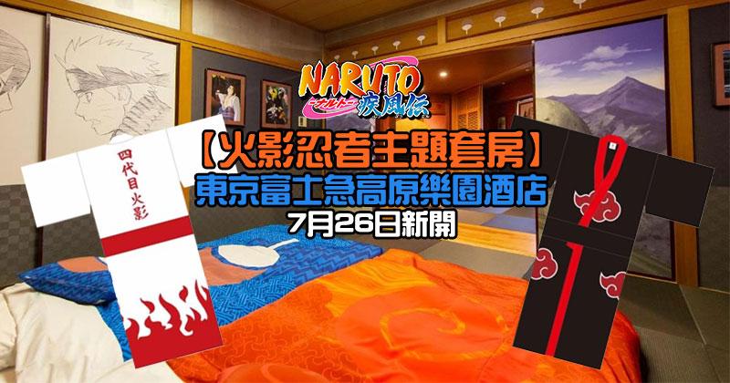 火影迷必住酒店!【東京富士急高原樂園酒店】火影忍者主題套房,著「火影」及「曉」浴衣。