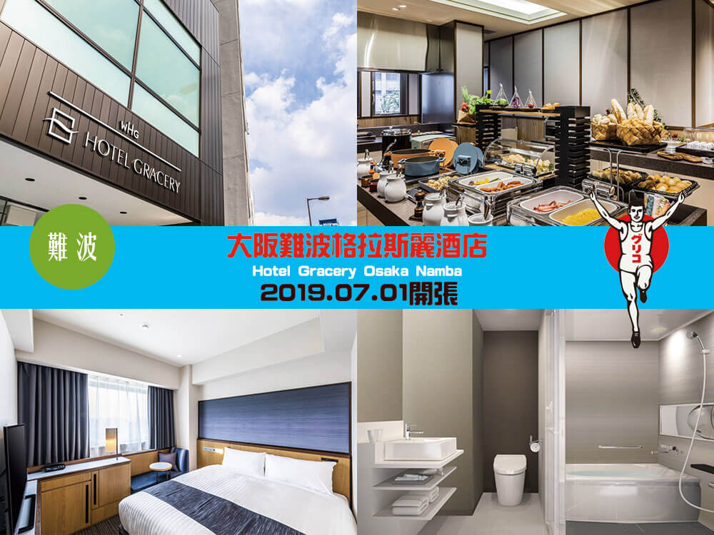 大阪難波格拉斯麗酒店 (Hotel Gracery Osaka Namba)