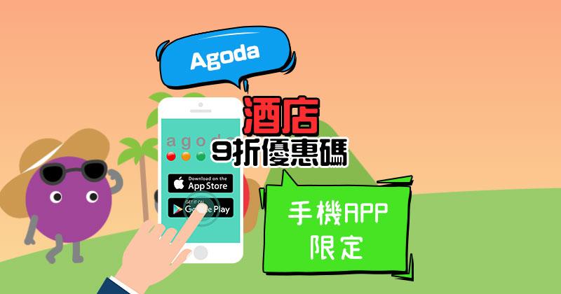 手機APP專用!Agoda 酒店優惠碼, 下載App 即獲92折酒店優惠碼,不限金額!