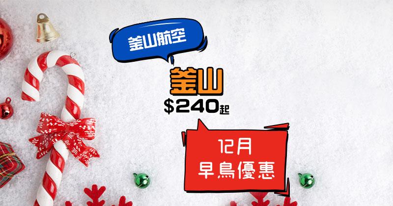 12月早鳥優惠!香港/澳門 飛 釜山 單程$240,今朝開賣 - 釜山航空