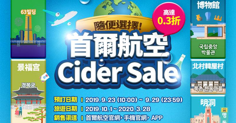 Cider Sale!香港 飛 首爾 單程$150起,明年3月前出發 - 首爾航空