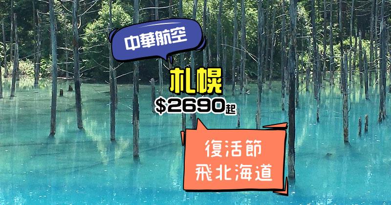 正,復活節飛北海道!香港飛 札幌 $2690起,包30kg行李 - 中華航空