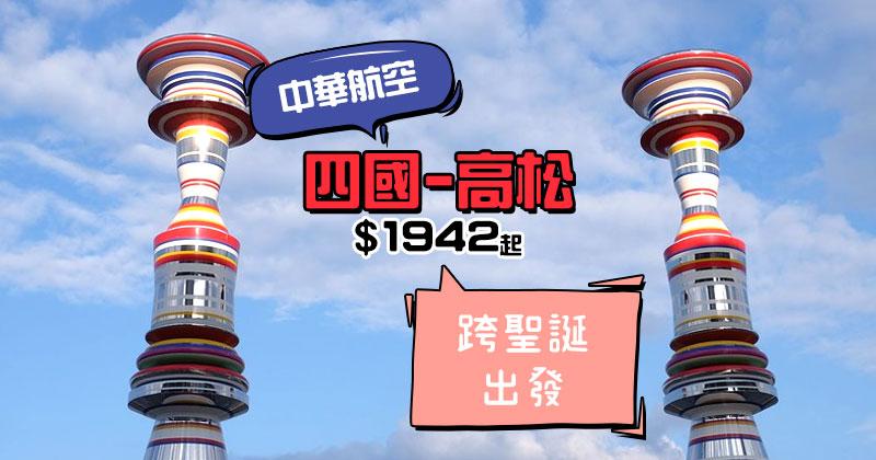 跨聖誕飛四國!香港飛 高松 $1942起,包30kg行李 - 中華航空