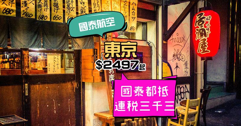 國泰都減,秋季出發!香港 直飛 東京$2497起,連30kg行李 - 國泰航空
