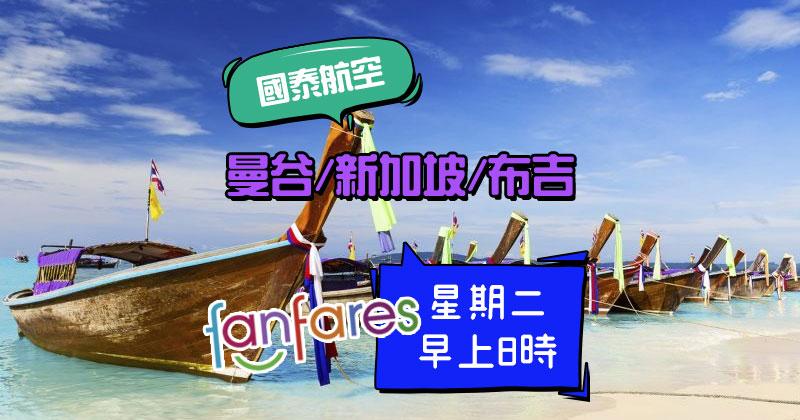 Fanfares【機票】曼谷/新加坡/布吉、【套票】清邁,星期二早上8時 – 國泰航空 | 港龍航空