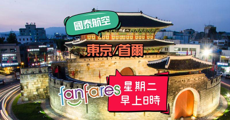 Fanfares【機票】東京/首爾【套票】峴港/仰光/曼谷(商務),星期二早上8時 – 國泰航空 | 港龍航空