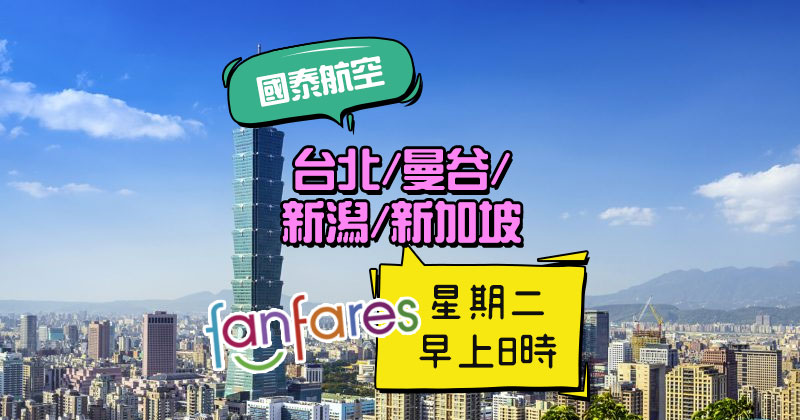 Fanfares【機票】台北/曼谷/新潟/新加坡【套票】台中/布吉/馬爾代夫,星期二早上8時 – 國泰航空 | 港龍航空