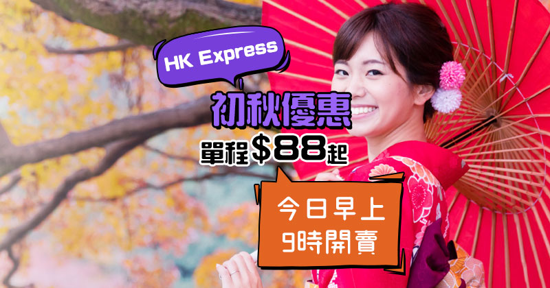 初秋優惠!買來回機位,單程台中$88/越泰柬$98/日本$178/韓國$188起 – HK Express