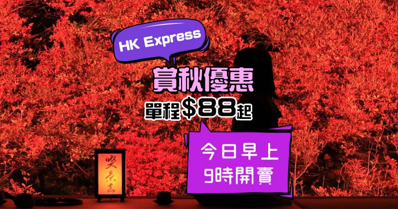 賞秋優惠!買來回機位,單程台中$88/越泰柬$98/日本$178/韓國$188起 – HK Express