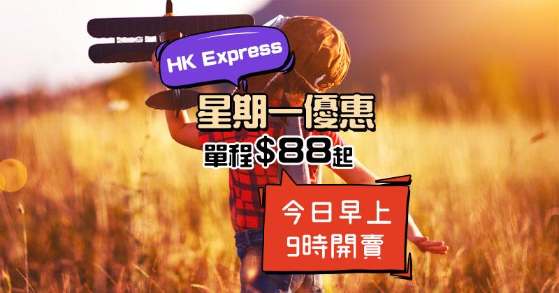 星期一優惠!買來回機位,單程台中$88/越泰柬$98/日本$178/韓國$188起 – HK Express