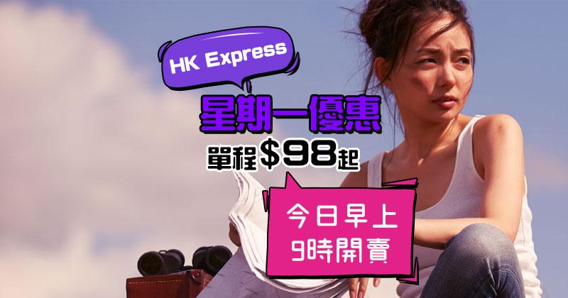 整體都貴左!買來回機位,單程越泰柬$98/台中$108/日本$178/韓國$218起 – HK Express