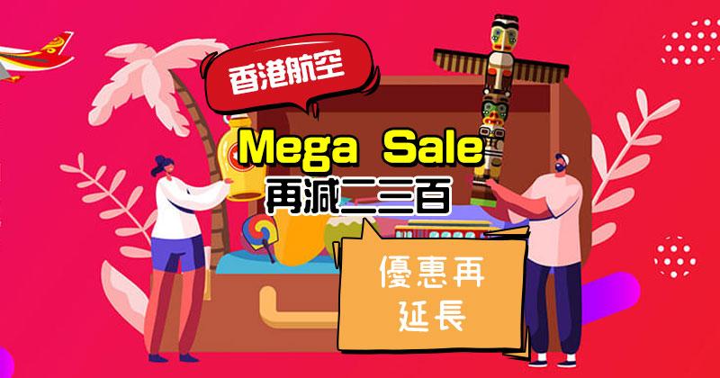 Mega Sale延長!曼谷$700/沖繩$420/首爾$730/大阪$890/東京$990,優惠至9月底 - 香港航空