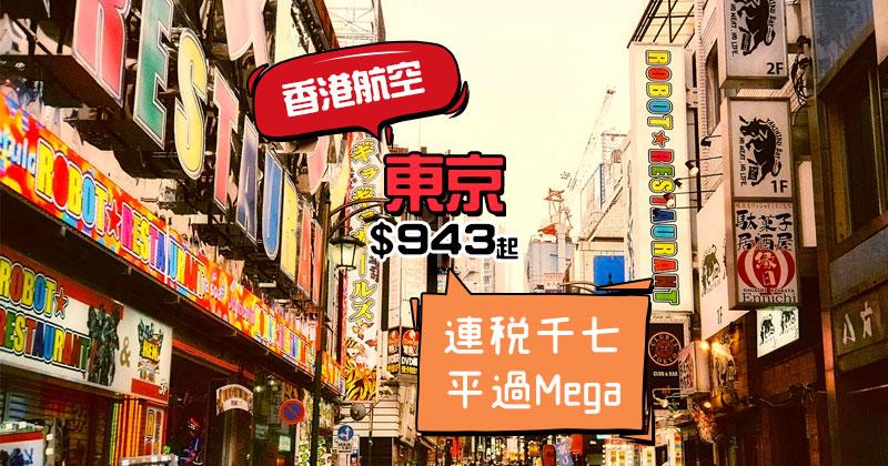 平過Mega Sale,香港 飛 東京 $943起,1月前出發 – 香港航空
