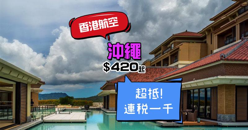 勁抵!抵過廉航,香港 飛 沖繩 $420起,1月前出發 – 香港航空