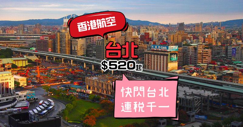 好耐無見咁平!香港來回台北$520起,包30kg行李 - 香港航空