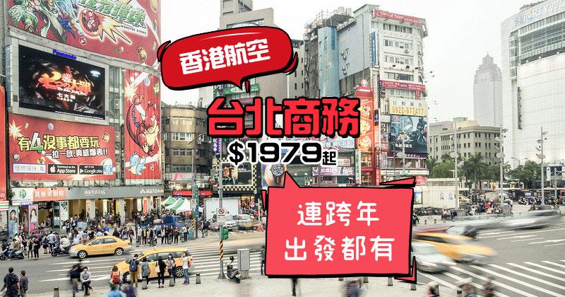 台灣商務抵飛!香港來回台北商務艙$1979起,跨年都有 - 香港航空