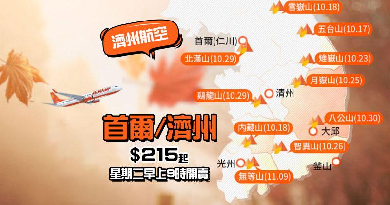 即興優惠,秋遊韓楓!香港飛首爾/濟州$215、澳門飛首爾 MOP305,明早開賣 - 濟州航空