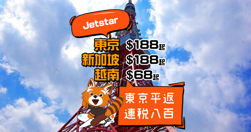 週末優惠,東京又平返!香港飛 越南$68/新加坡$188/東京$188起,今日下午開賣 – Jetstar 捷星航空