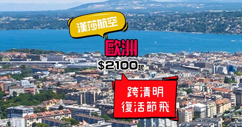 跨清明復活節都平!香港 飛 歐洲$2100起,明年3-4月出發 - 德國漢莎航空