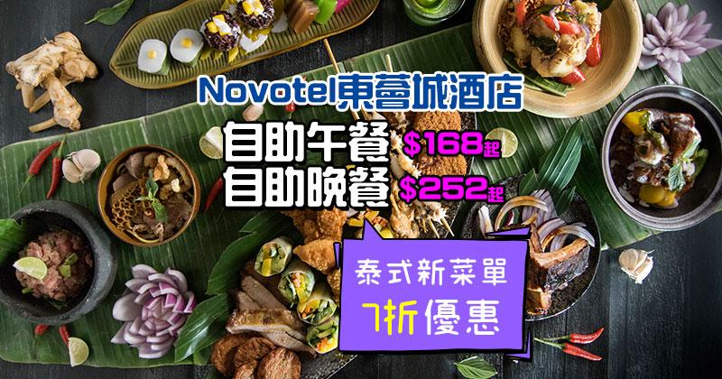 Novotel東薈城酒店 全新泰國菜作主打自助餐7折,每人$168起