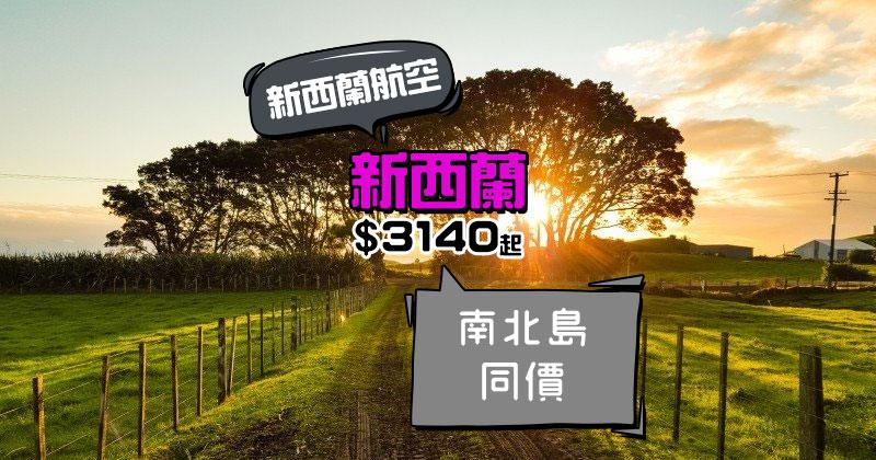 早鳥優惠!香港 直飛 新西蘭$3140起,明年6月前出發 - 新西蘭航空