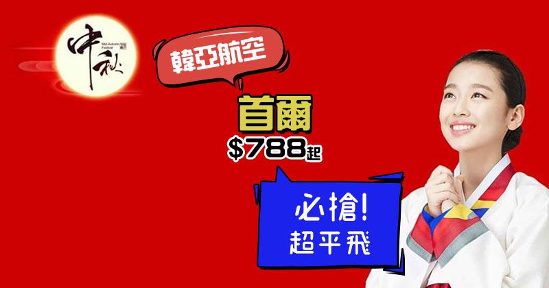 韓亞首爾超平飛!香港飛 首爾$788起,星期五開搶,連23kg行李 - 韓亞航空