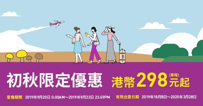 正呀!賣到3月!香港飛 大阪$348、沖繩$298,聽晚12點開賣 - 樂桃航空 Peach