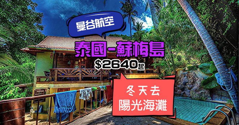 直航優惠!香港 直航 蘇梅 $2,640起,明年3月底前出發 - 曼谷航空
