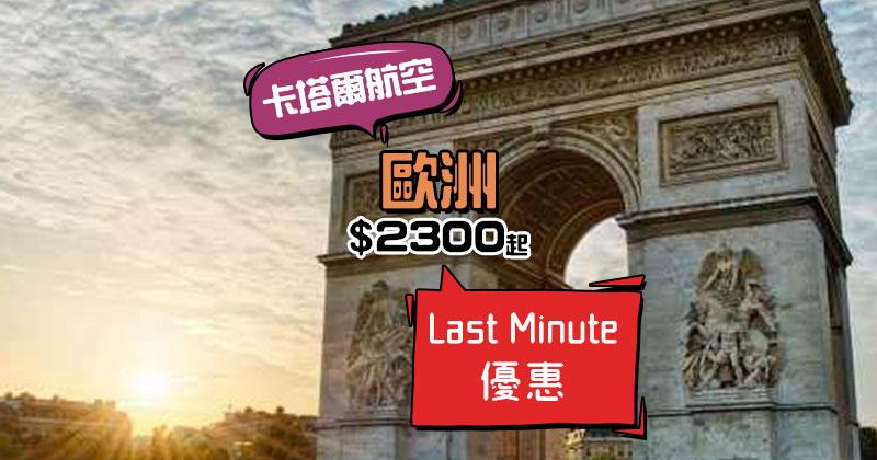 秋冬Last Minute優惠!香港 飛 歐洲 連稅$2,300起,12月前出發 - 卡塔爾航空 Qatar Airways