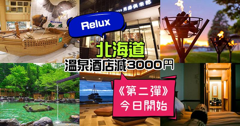 《第二彈》!北海道溫泉酒店優惠碼【最高減3,000】,聽日有得抽 - Relux