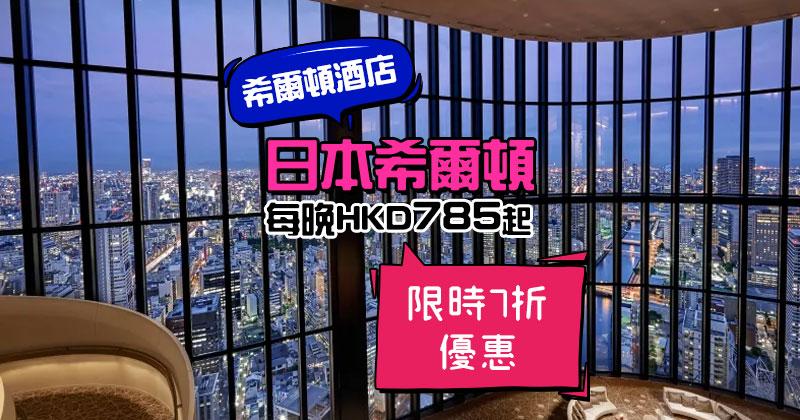 日本希爾頓酒店限時優惠,每晚$785起,優惠至9月27日 - 希爾頓酒店