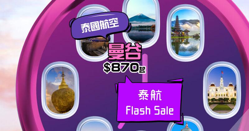 泰航Flash Sale!香港 飛 曼谷$870起,連20kg行李 - 泰國航空