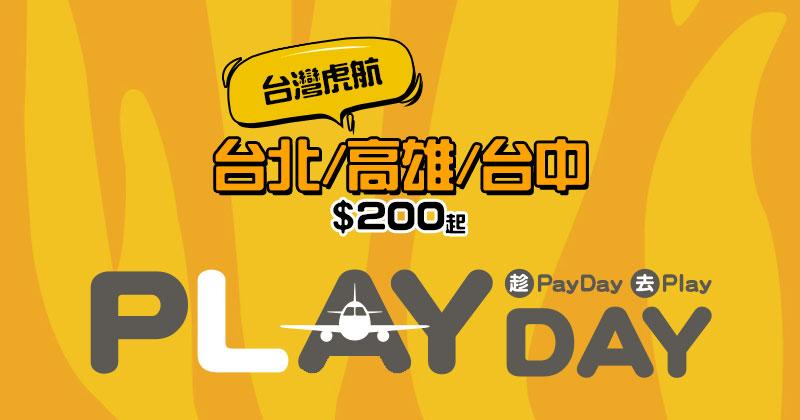 Payday Promo!澳門飛 台北/高雄/台中 單程HK$200,今早10時開賣 - 台灣虎航