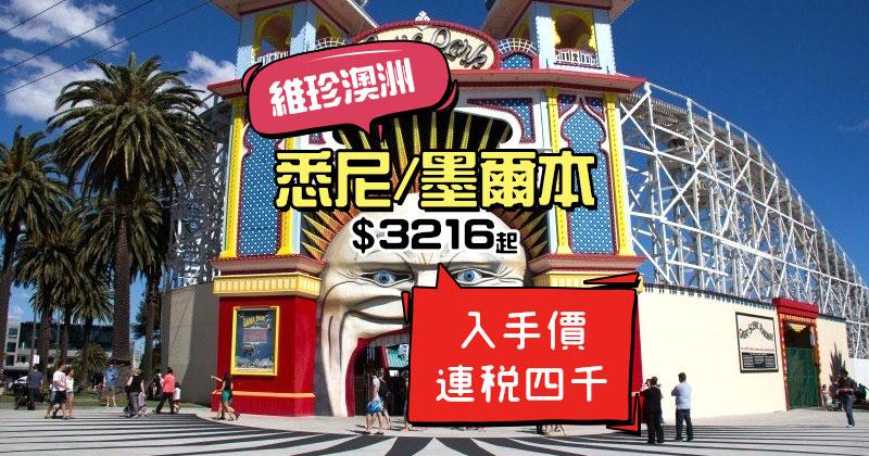 維珍澳洲小促!香港 直飛 悉尼/墨爾本 $3126起,12月中前出發 - 維珍澳洲航空